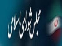 پایگاه اطلاعرسانی مجلس شورای اسلامی