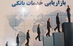 درآمدی بر کتاب بازاریابی خدمات بانکی